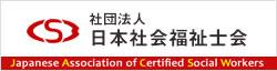 社団法人日本社会福祉士会